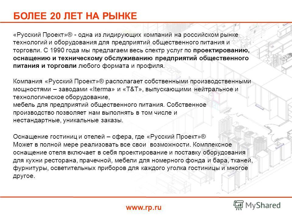 «Русский Проект»® - одна из лидирующих компаний на российском рынке технологий и оборудования для предприятий общественного питания и торговли. С 1990 года мы предлагаем весь спектр услуг по проектированию, оснащению и техническому обслуживанию предп