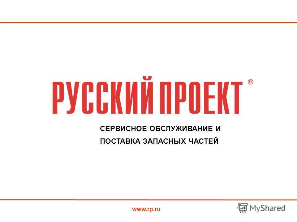 www.rp.ru СЕРВИСНОЕ ОБСЛУЖИВАНИЕ И ПОСТАВКА ЗАПАСНЫХ ЧАСТЕЙ