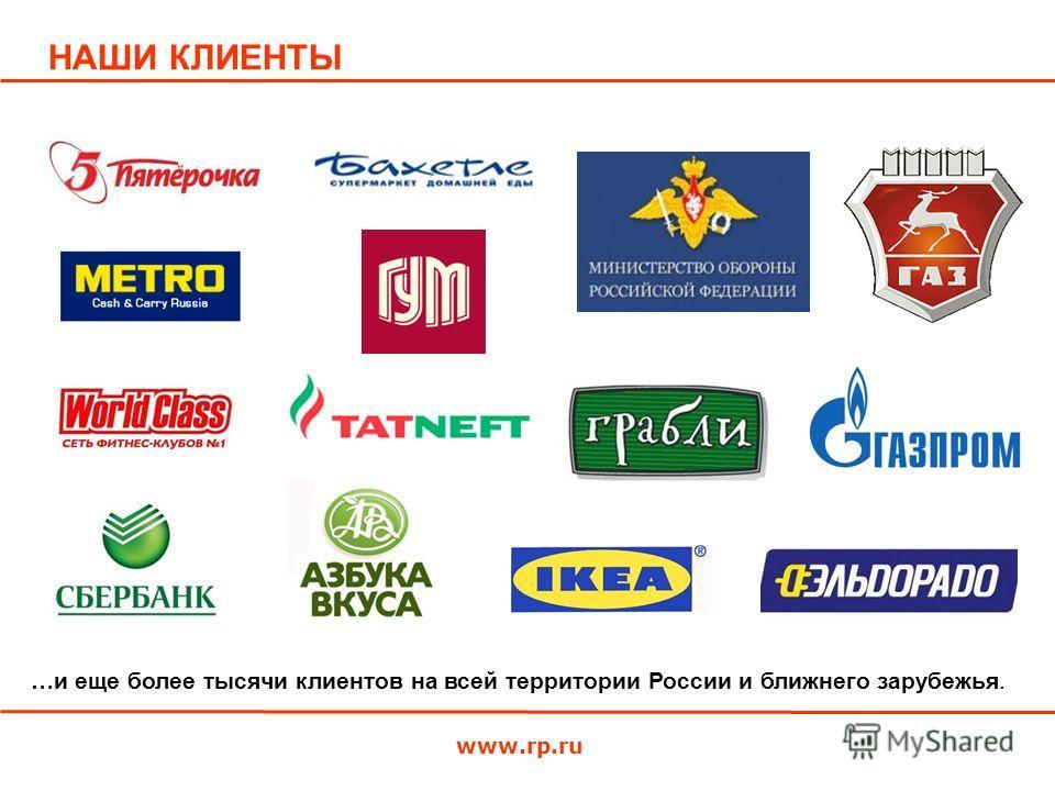 www.rp.ru НАШИ КЛИЕНТЫ …и еще более тысячи клиентов на всей территории России и ближнего зарубежья.