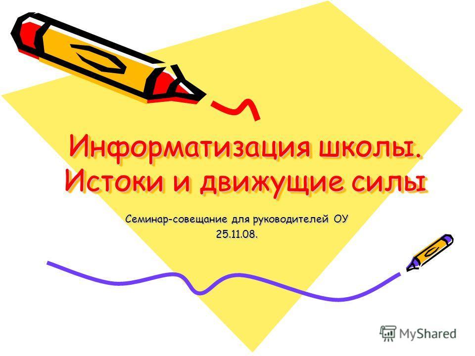 Информатизация школы. Истоки и движущие силы Семинар-совещание для руководителей ОУ 25.11.08.