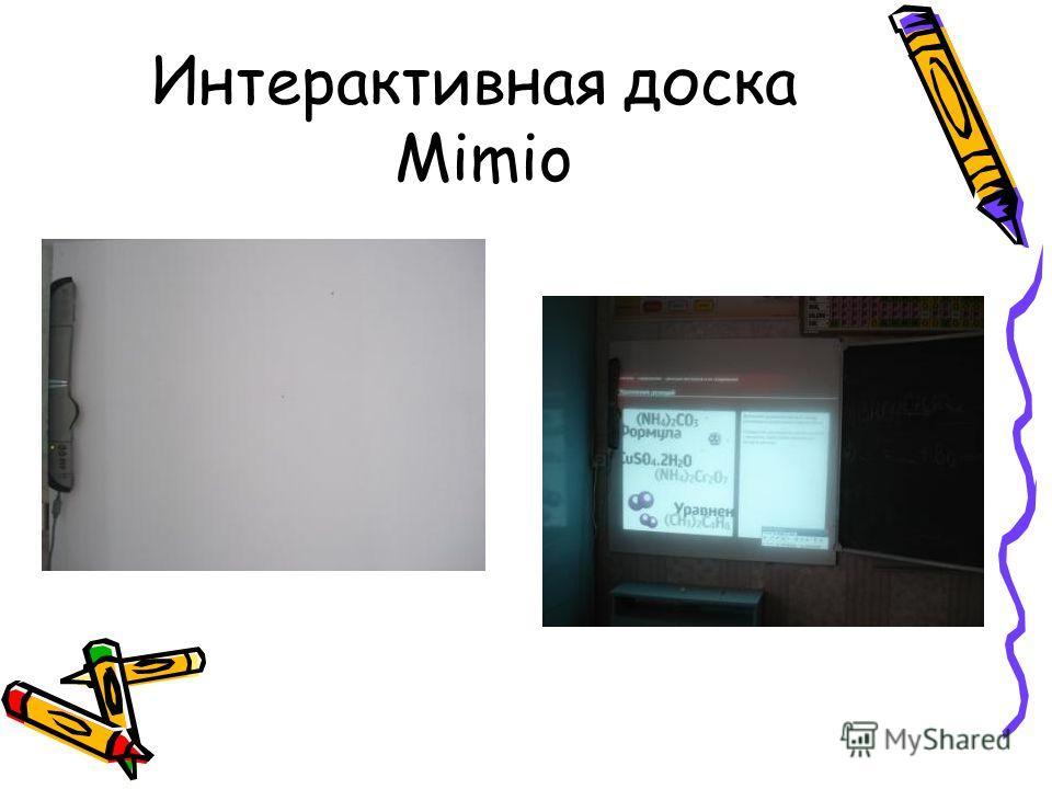 Интерактивная доска Mimio