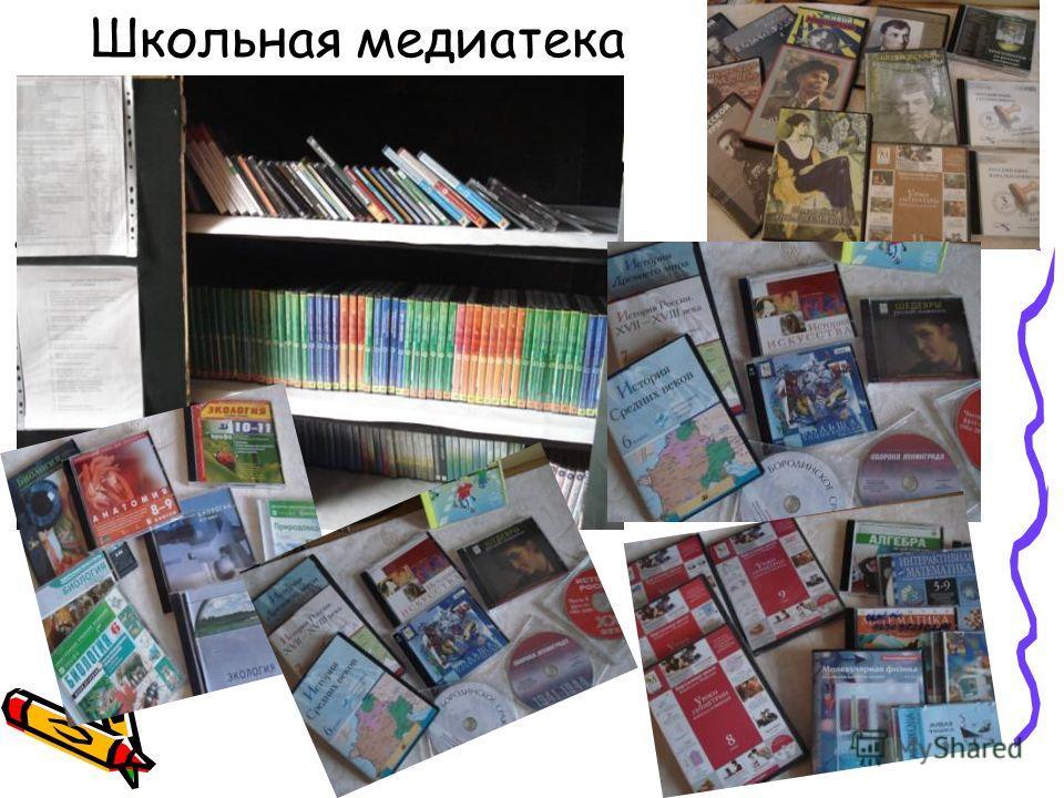 Фото дисков Школьная медиатека