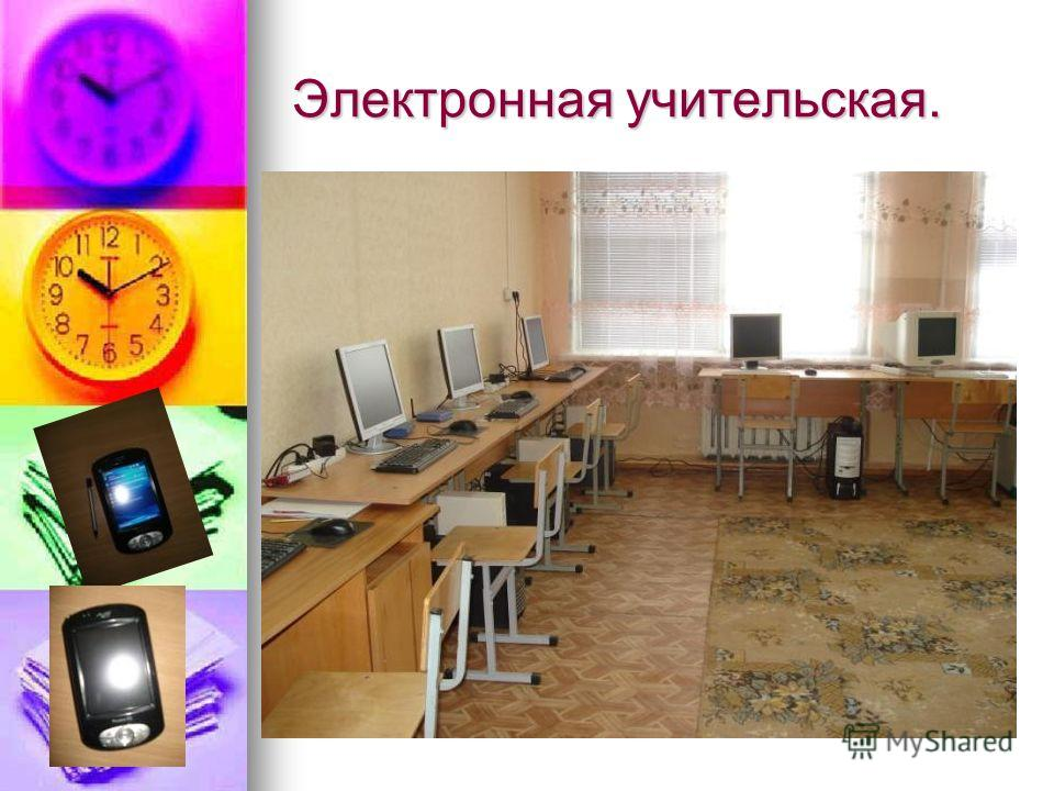 Электронная учительская.