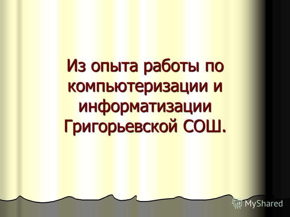 Из опыта работы по компьютеризации и информатизации Григорьевской СОШ.