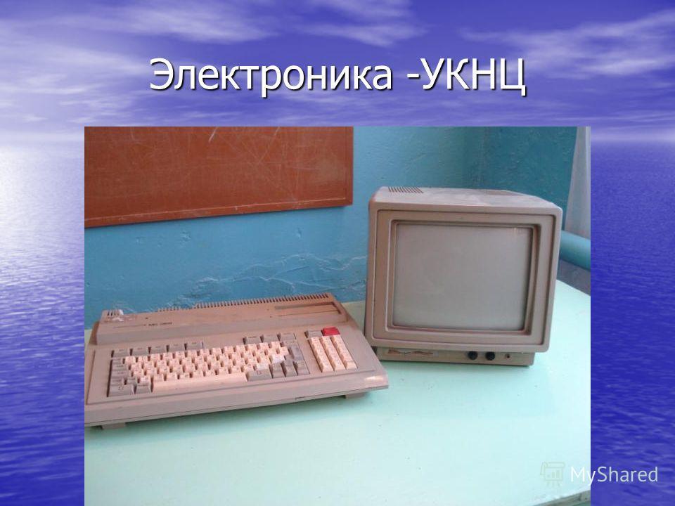 Электроника -УКНЦ