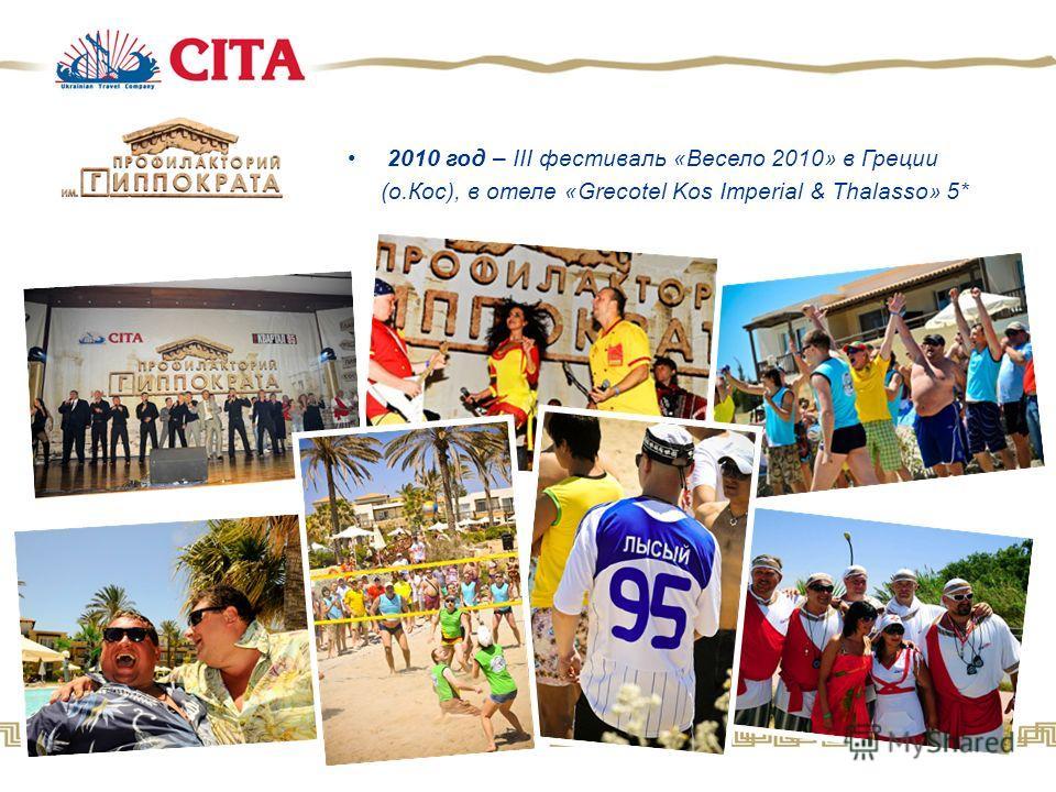 2010 год – III фестиваль «Весело 2010» в Греции (о.Кос), в отеле «Grecotel Kos Imperial & Thalasso» 5*