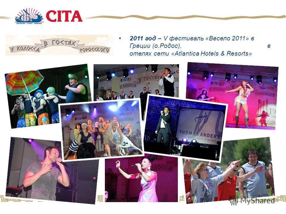 2011 год – V фестиваль «Весело 2011» в Греции (о.Родос), в отелях сети «Atlantica Hotels & Resorts»