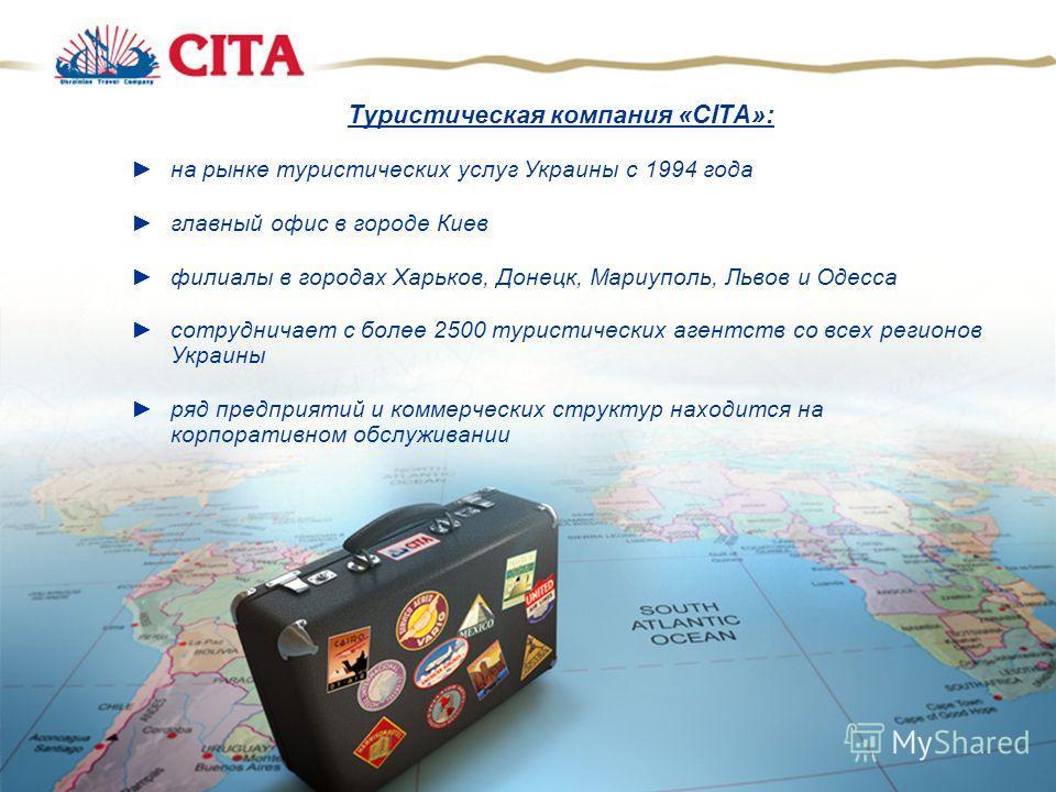 Туристическая компания «CITA»: на рынке туристических услуг Украины с 1994 года главный офис в городе Киев филиалы в городах Харьков, Донецк, Мариуполь, Львов и Одесса сотрудничает с более 2500 туристических агентств со всех регионов Украины ряд пред