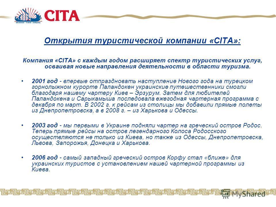Открытия туристической компании «CITA»: Компания «CITA» с каждым годом расширяет спектр туристических услуг, осваивая новые направления деятельности в области туризма. 2001 год - впервые отпраздновать наступление Нового года на турецком горнолыжном к