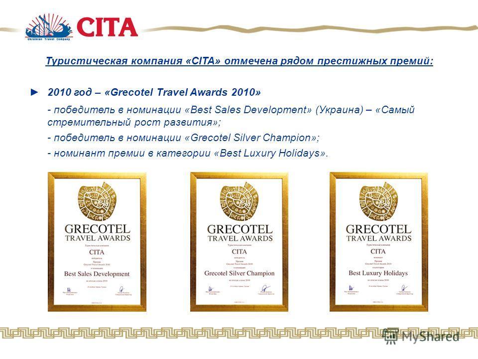 Туристическая компания «CITA» отмечена рядом престижных премий: 2010 год – «Grecotel Travel Awards 2010» - победитель в номинации «Best Sales Development» (Украина) – «Самый стремительный рост развития»; - победитель в номинации «Grecotel Silver Cham