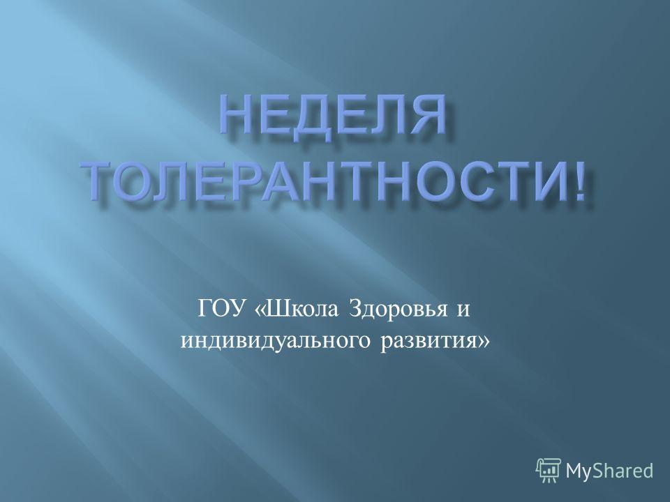 ГОУ « Школа Здоровья и индивидуального развития »