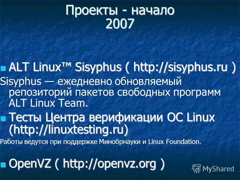 Проекты - начало 2007 ALT Linux Sisyphus ( http://sisyphus.ru ) ALT Linux Sisyphus ( http://sisyphus.ru ) Sisyphus ежедневно обновляемый репозиторий пакетов свободных программ ALT Linux Team. Тесты Центра верификации ОС Linux (http://linuxtesting.ru)