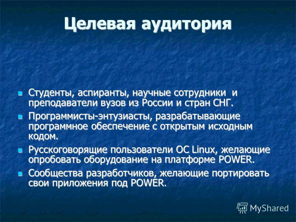 Целевая аудитория Студенты, аспиранты, научные сотрудники и преподаватели вузов из России и стран СНГ. Студенты, аспиранты, научные сотрудники и преподаватели вузов из России и стран СНГ. Программисты-энтузиасты, разрабатывающие программное обеспечен