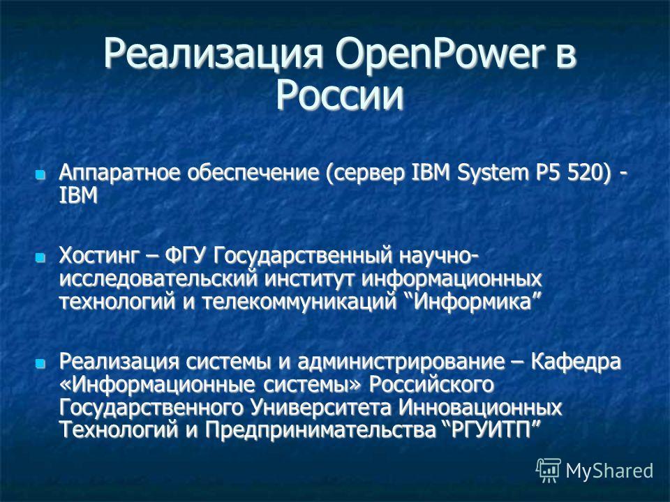 Реализация OpenPower в России Аппаратное обеспечение (сервер IBM System P5 520) - IBM Аппаратное обеспечение (сервер IBM System P5 520) - IBM Хостинг – ФГУ Государственный научно- исследовательский институт информационных технологий и телекоммуникаци