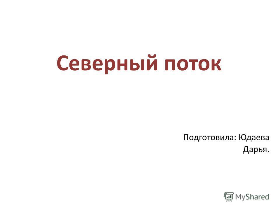 Северный поток Подготовила: Юдаева Дарья.