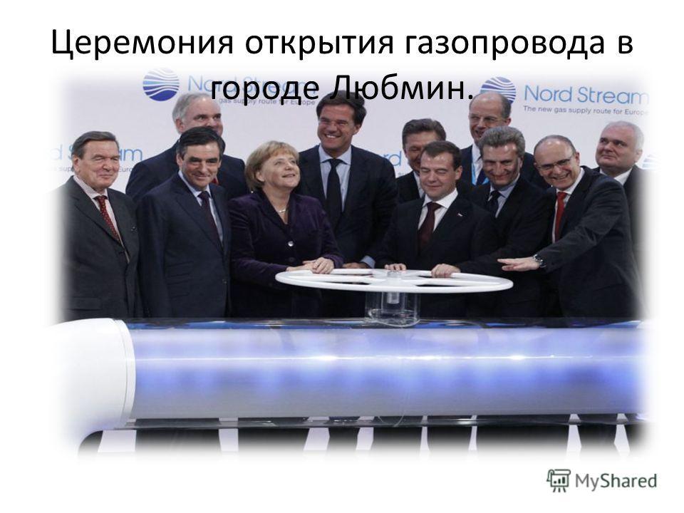 Церемония открытия газопровода в городе Любмин.