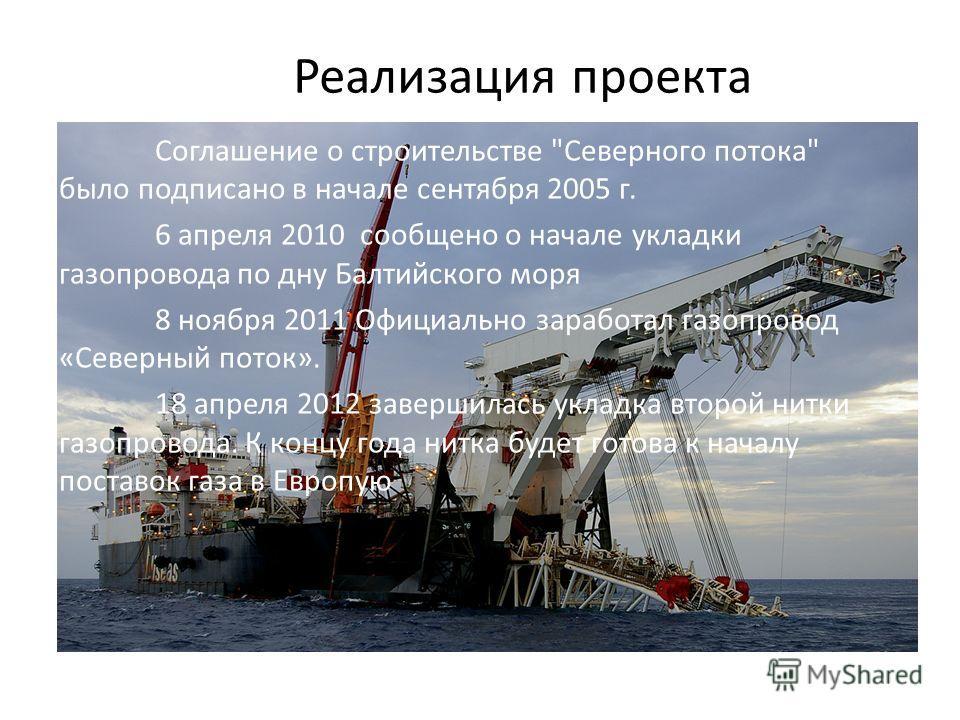 Реализация проекта Соглашение о строительстве
