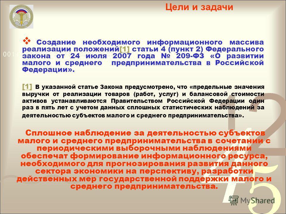 Цели и задачи Создание необходимого информационного массива реализации положений[1] статьи 4 (пункт 2) Федерального закона от 24 июля 2007 года 209-ФЗ «О развитии малого и среднего предпринимательства в Российской Федерации».[1] [1] В указанной стать