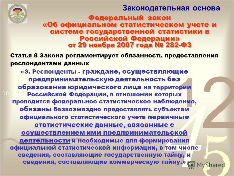 Федеральный закон «Об официальном статистическом учете и системе государственной статистики в Российской Федерации» от 29 ноября 2007 года 282-ФЗ Федеральный закон «Об официальном статистическом учете и системе государственной статистики в Российской