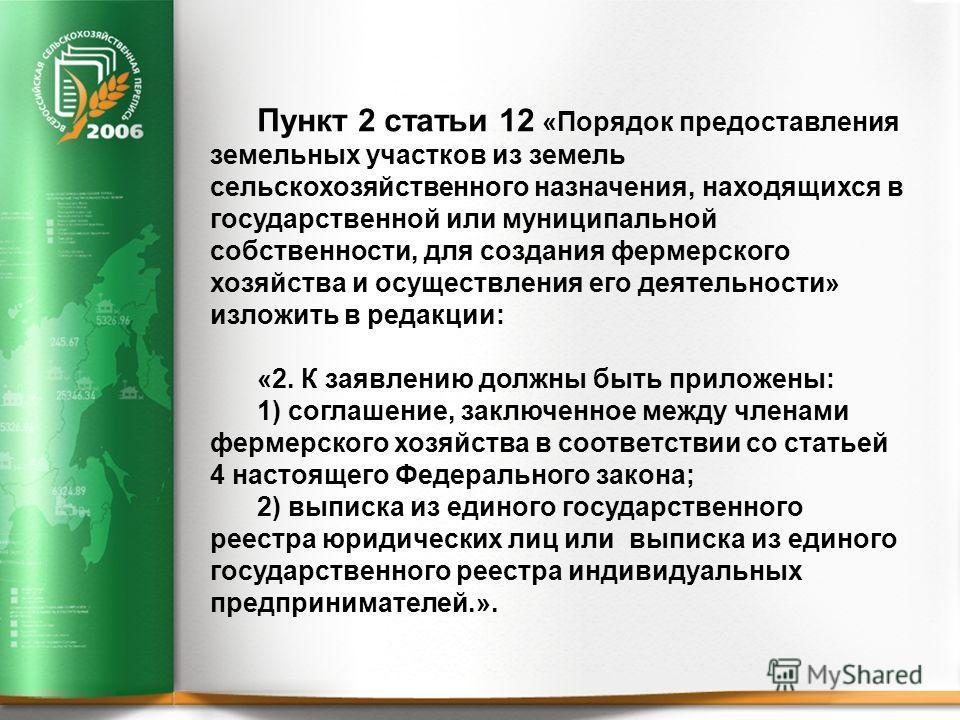 Пункт 2 статьи 12 «Порядок предоставления земельных участков из земель сельскохозяйственного назначения, находящихся в государственной или муниципальной собственности, для создания фермерского хозяйства и осуществления его деятельности» изложить в ре