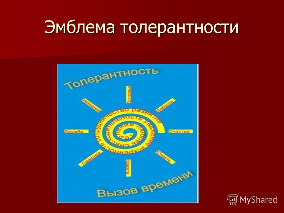 Эмблема толерантности