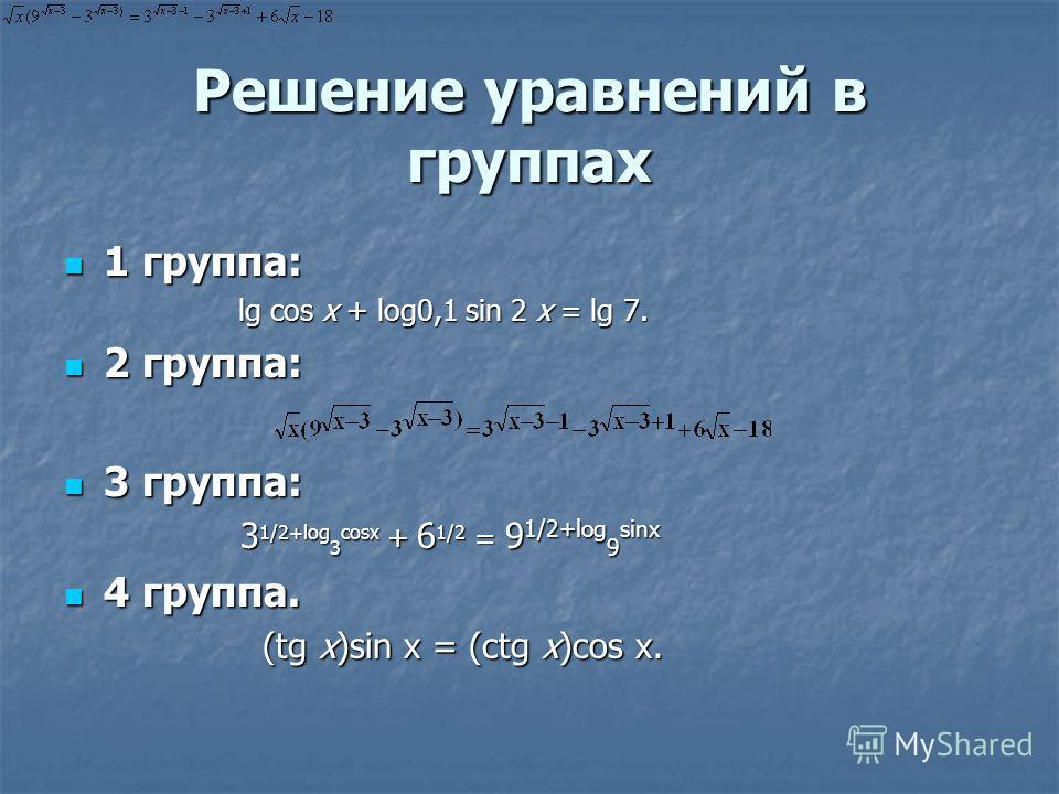 Решение уравнений в группах 1 группа: 1 группа: lg cos x + log0,1 sin 2 x = lg 7. lg cos x + log0,1 sin 2 x = lg 7. 2 группа: 2 группа: 3 группа: 3 группа: 3 1/2+log 3 cosx + 6 1/2 = 9 1/2+log 9 sinx 3 1/2+log 3 cosx + 6 1/2 = 9 1/2+log 9 sinx 4 груп