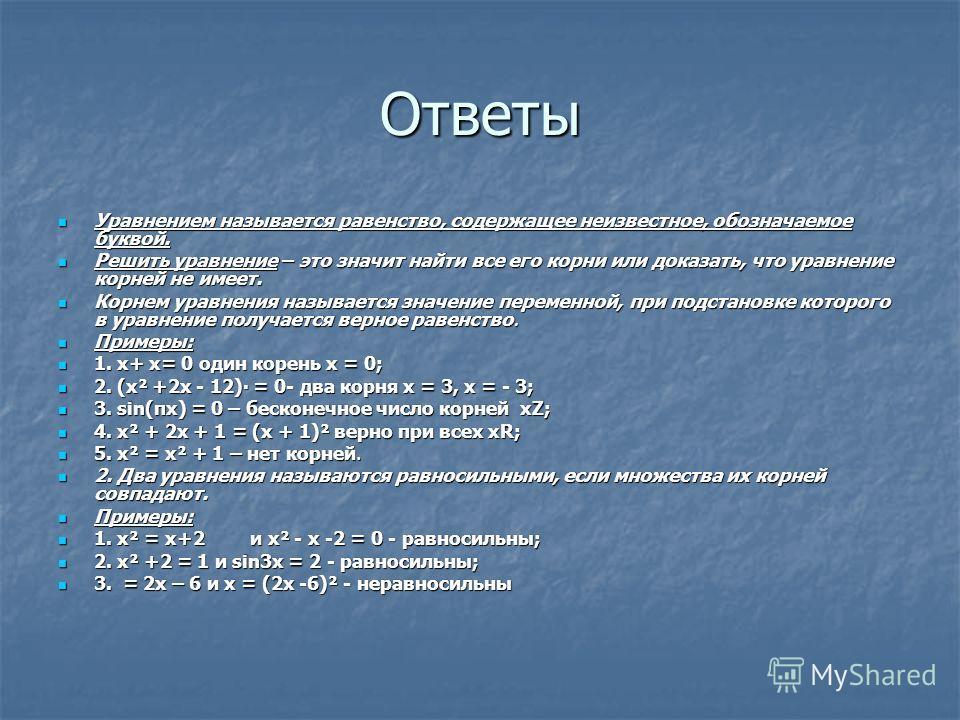 Ответы Уравнением называется равенство, содержащее неизвестное, обозначаемое буквой. Уравнением называется равенство, содержащее неизвестное, обозначаемое буквой. Решить уравнение – это значит найти все его корни или доказать, что уравнение корней не