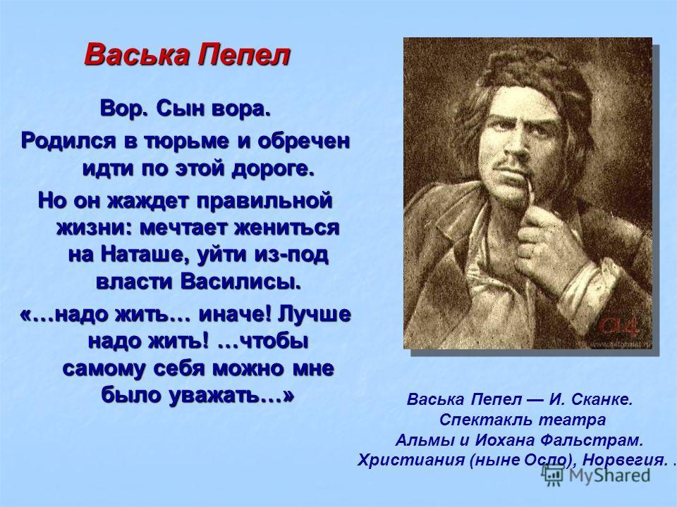 вор васька пепел:
