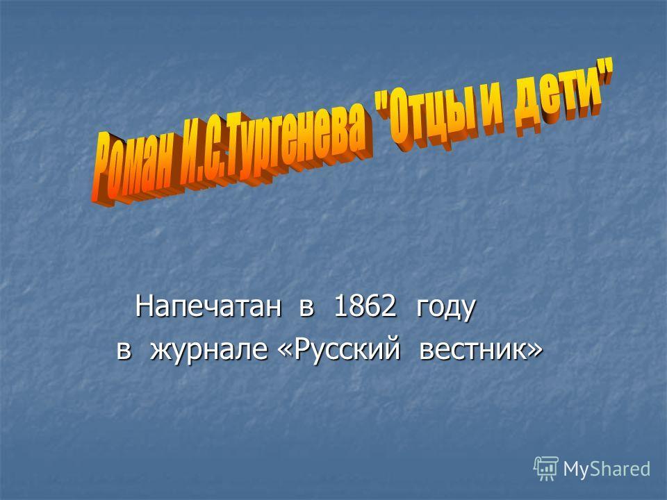 Напечатан в 1862 году в журнале «Русский вестник»