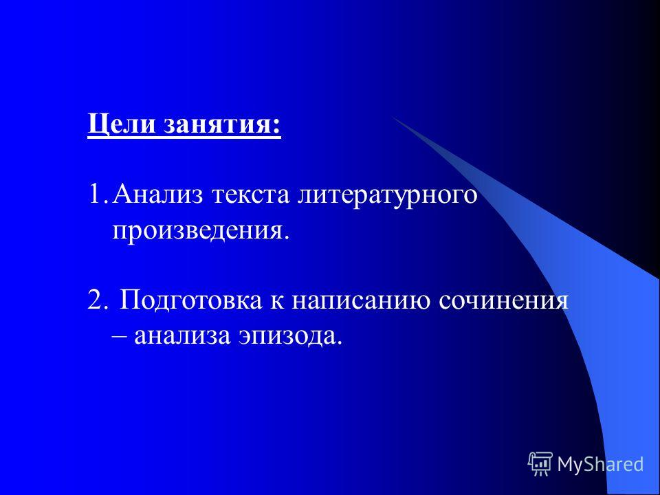 Цели занятия: 1.Анализ текста литературного произведения. 2. Подготовка к написанию сочинения – анализа эпизода.