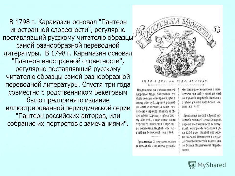 В 1798 г. Карамазин основал