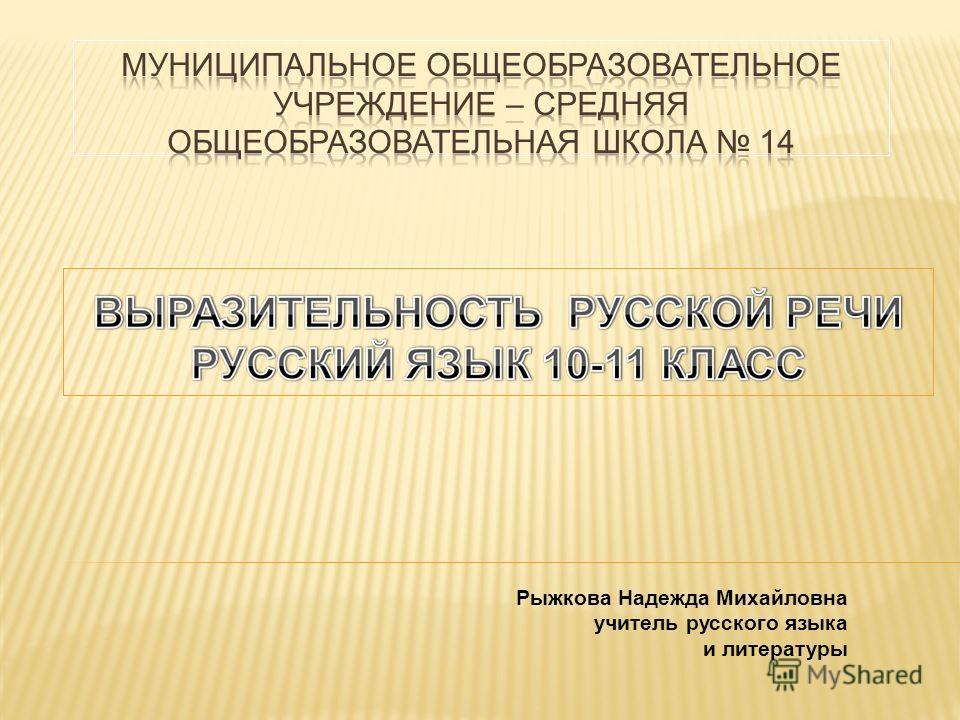 Рыжкова Надежда Михайловна учитель русского языка и литературы