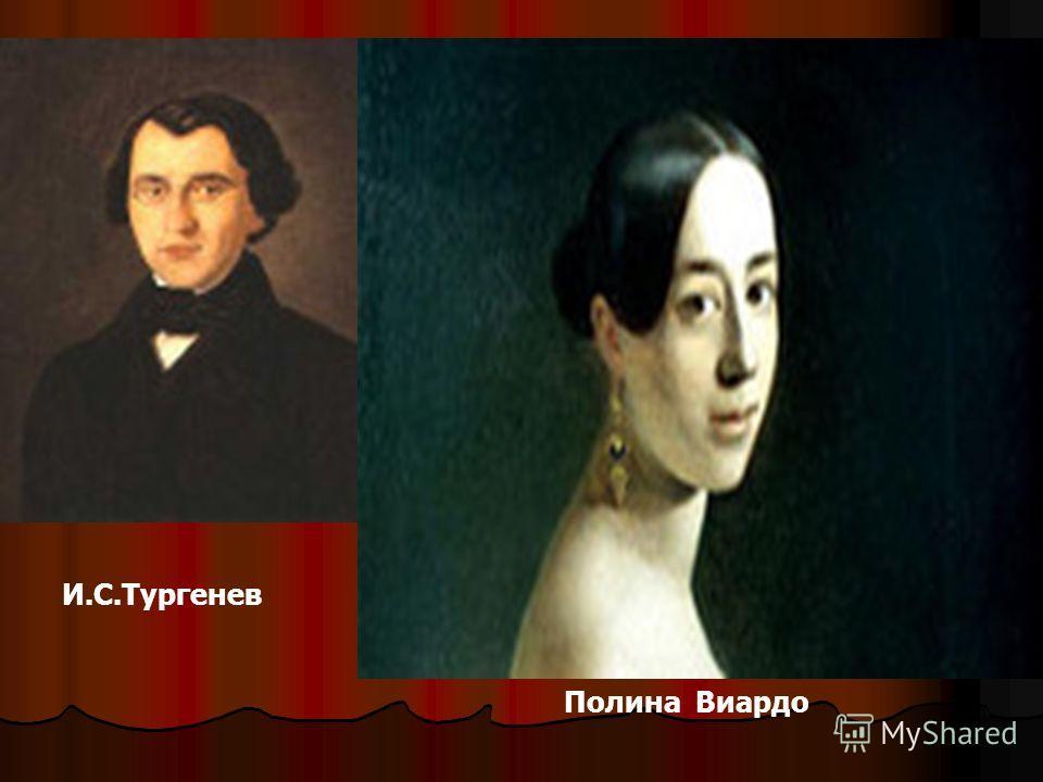 И.С.Тургенев Полина Виардо