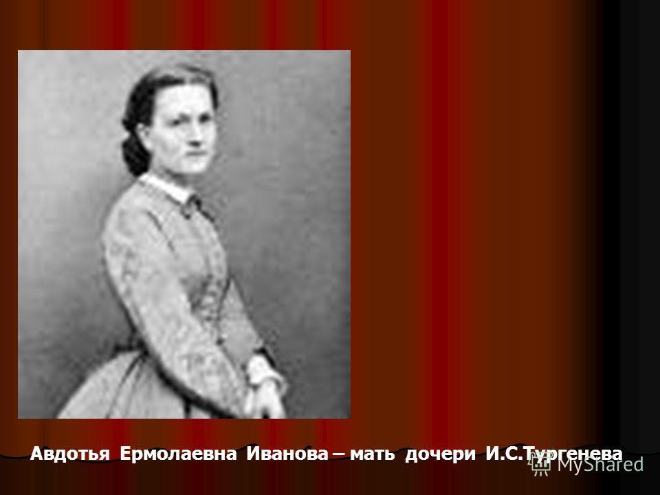 Авдотья Ермолаевна Иванова – мать дочери И.С.Тургенева