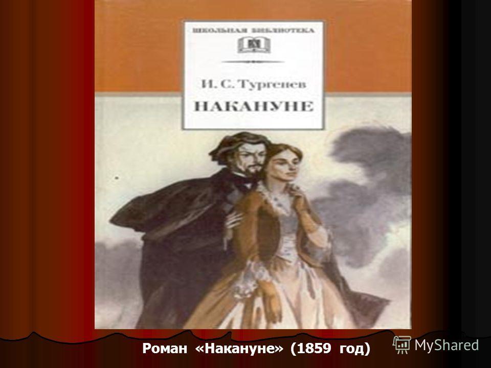 Роман «Накануне» (1859 год)
