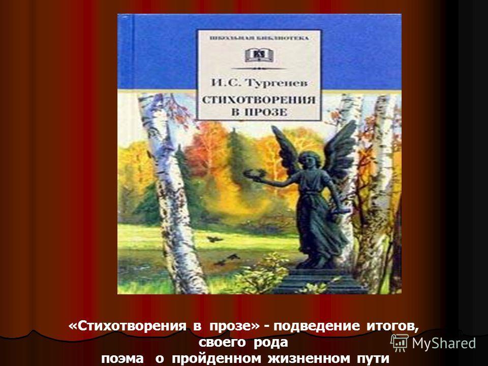 «Стихотворения в прозе» - подведение итогов, своего рода поэма о пройденном жизненном пути