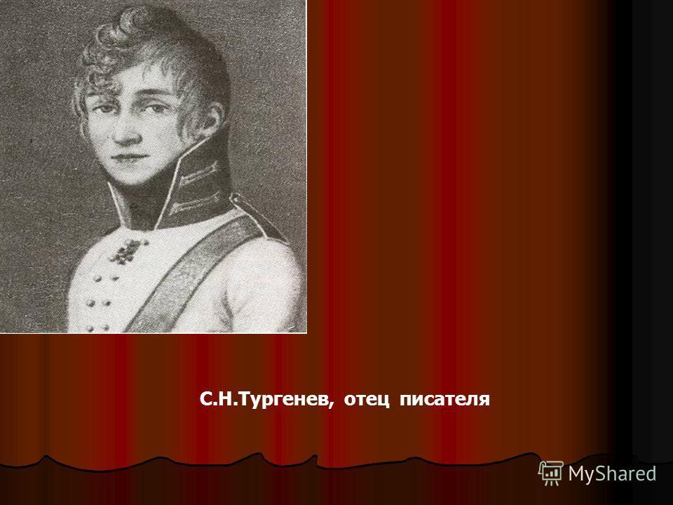 С.Н.Тургенев, отец писателя