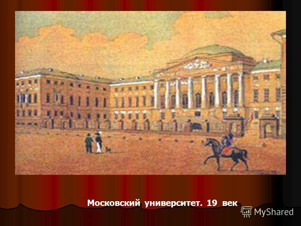 Московский университет. 19 век