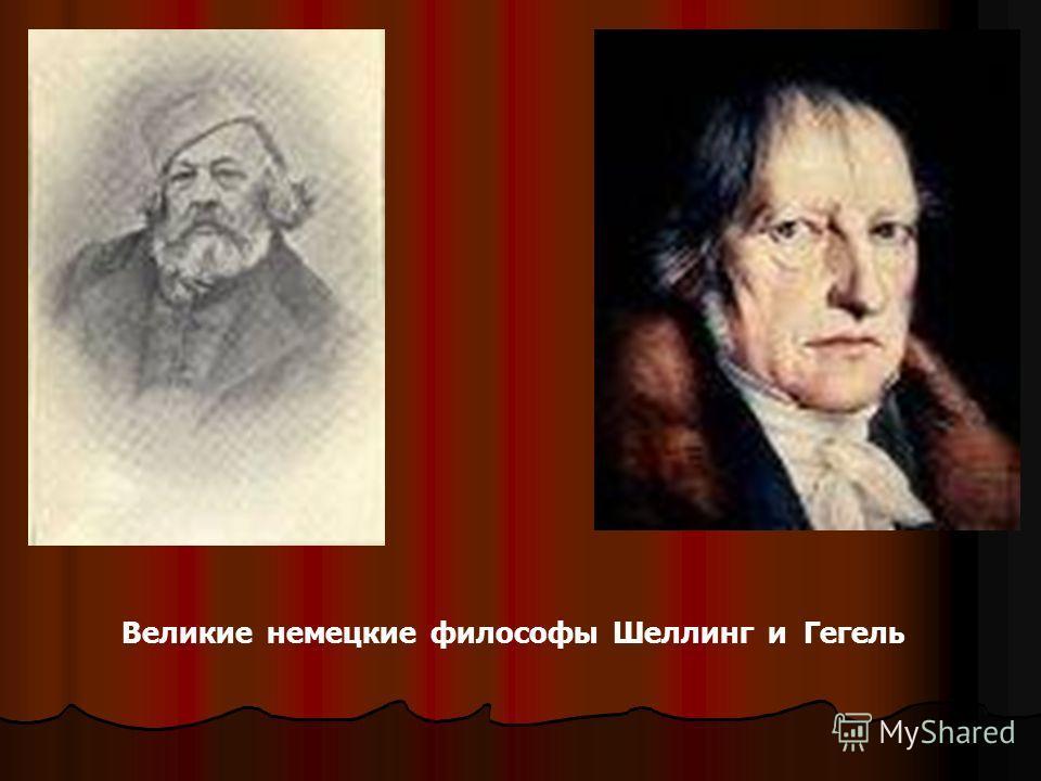 Великие немецкие философы Шеллинг и Гегель