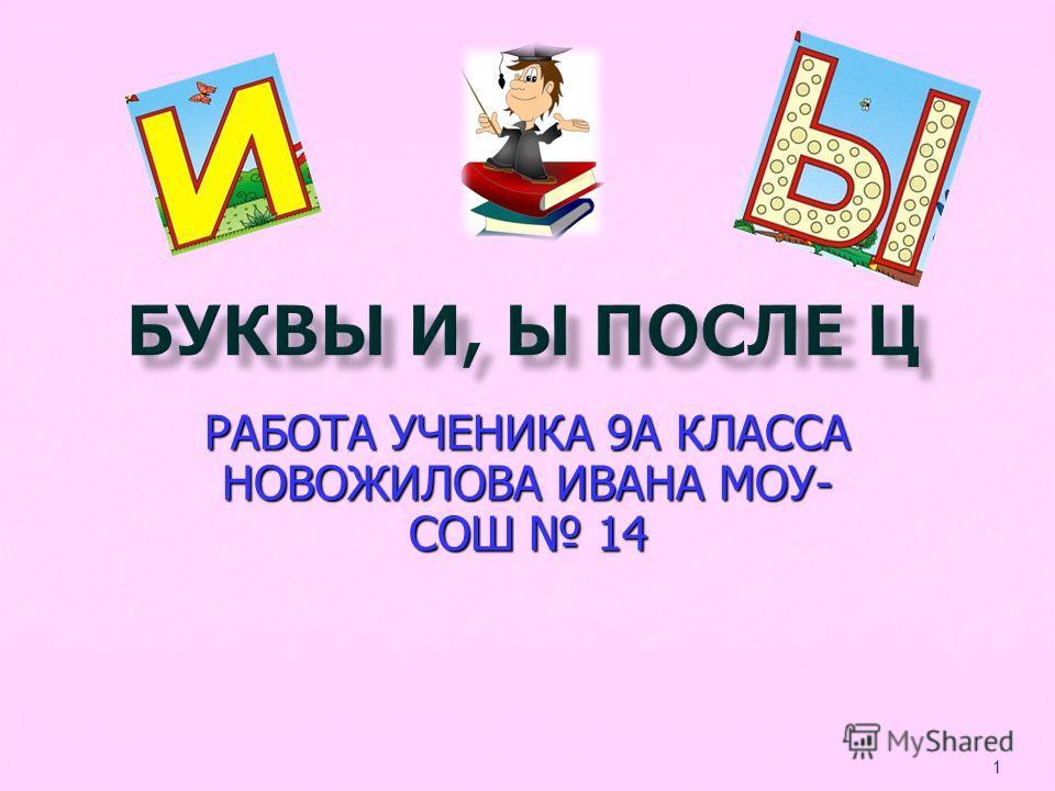 1 РАБОТА УЧЕНИКА 9А КЛАССА НОВОЖИЛОВА ИВАНА МОУ- СОШ 14