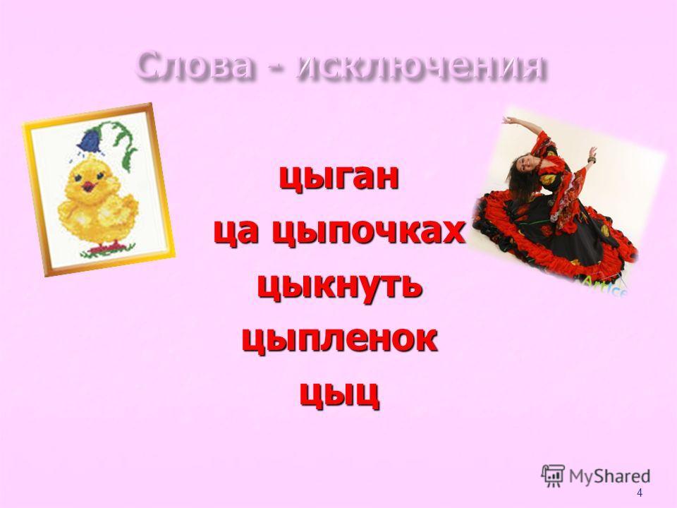 цыган ца цыпочках цыкнутьцыпленокцыц 4