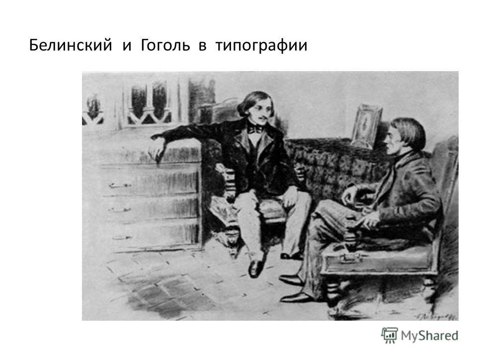 Белинский и Гоголь в типографии