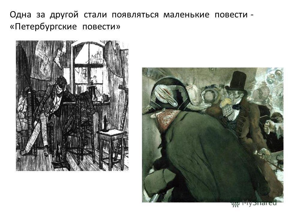 Одна за другой стали появляться маленькие повести - «Петербургские повести»
