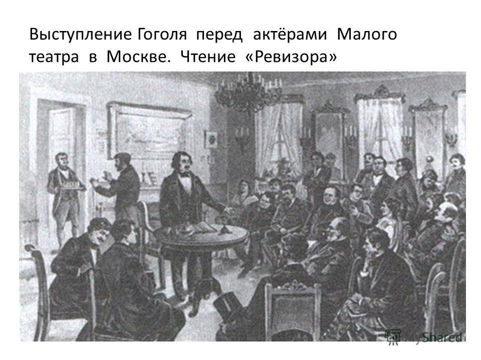 Выступление Гоголя перед актёрами Малого театра в Москве. Чтение «Ревизора»