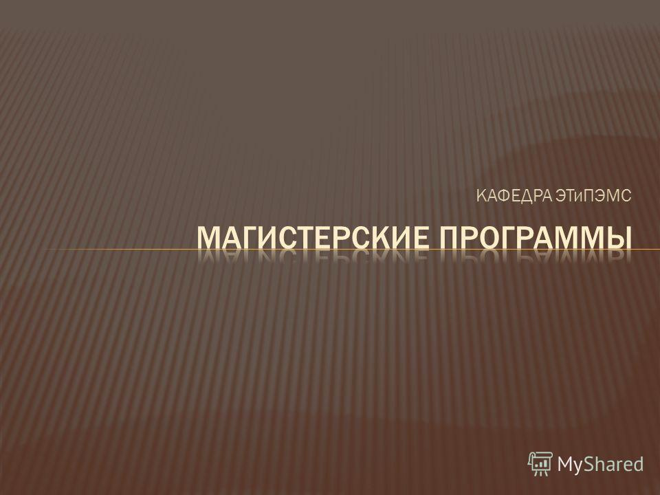 КАФЕДРА ЭТиПЭМС