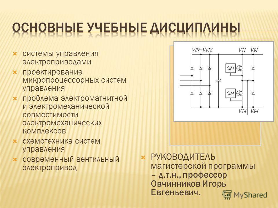 системы управления электроприводами проектирование микропроцессорных систем управления проблема электромагнитной и электромеханической совместимости электромеханических комплексов схемотехника систем управления современный вентильный электропривод РУ
