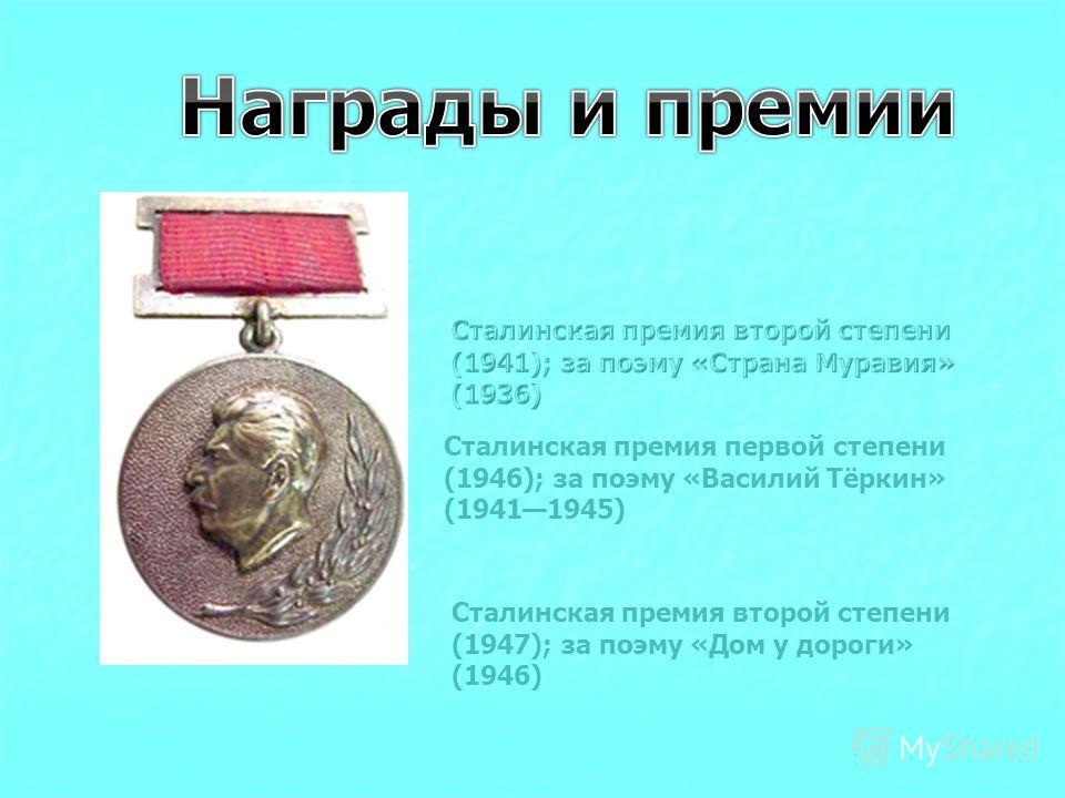 Сталинская премия первой степени (1946); за поэму «Василий Тёркин» (19411945) Сталинская премия второй степени (1947); за поэму «Дом у дороги» (1946)
