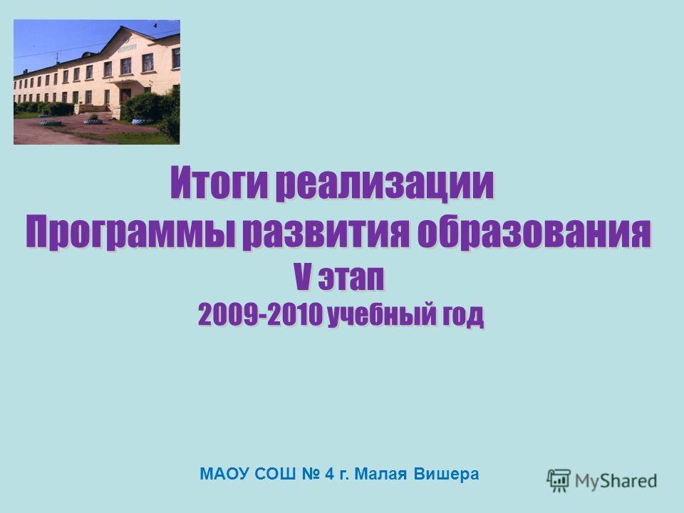 МАОУ СОШ 4 г. Малая Вишера