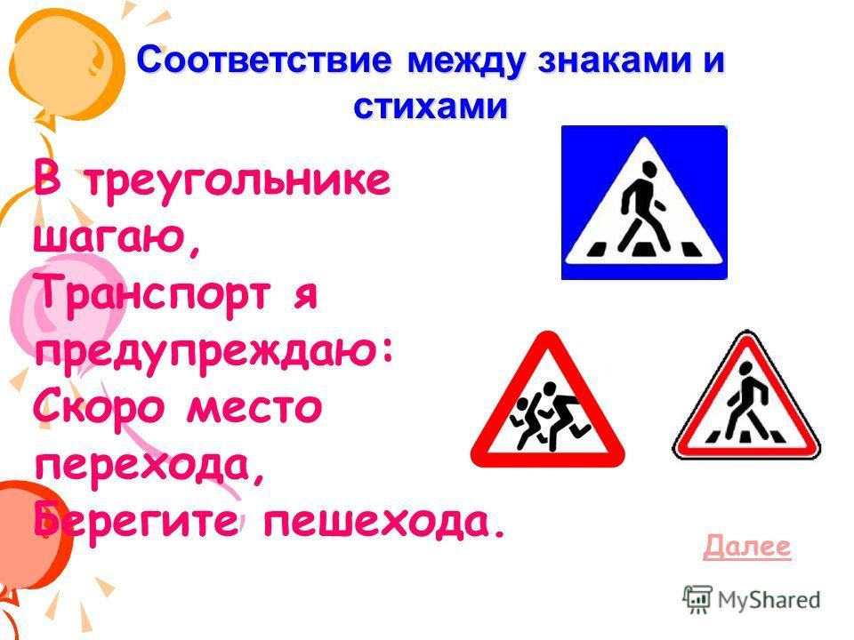 Этот знак предупреждает: Водитель скорость уменьшает, Потому что в детский сад Ребятишки здесь спешат. Соответствие между знаками и стихами Далее