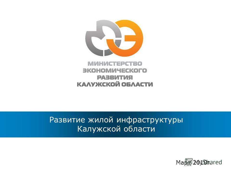 Март 2010г. Развитие жилой инфраструктуры Калужской области